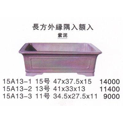 画像1: 長方鉢(大品鉢)