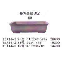 長方鉢(大品鉢)