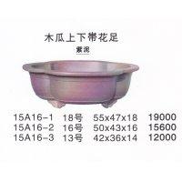 木瓜鉢(大品鉢)