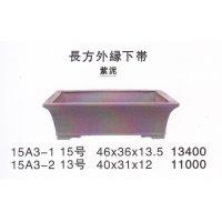 長方鉢(中品鉢)