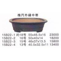 楕円鉢(大品鉢)