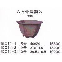 六角外縁鉢(中品鉢)
