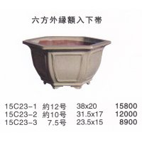 六角鉢(中品鉢)