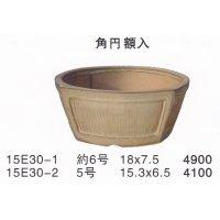 角円鉢(小品鉢)