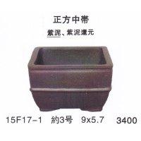 正方鉢(小品鉢)