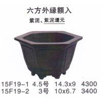 六角鉢(小品鉢)