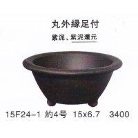 丸鉢(小品鉢)
