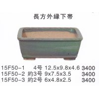 長方鉢(小品鉢)