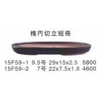 楕円鉢(小品鉢)