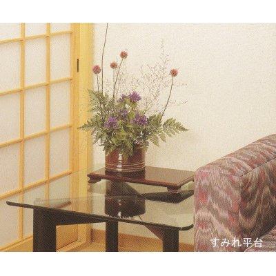 画像2: 花台(平卓)/紫丹調