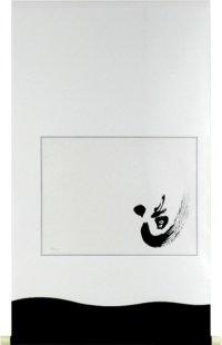 墨遊シリーズ 「道」 作者/安藤徳祥