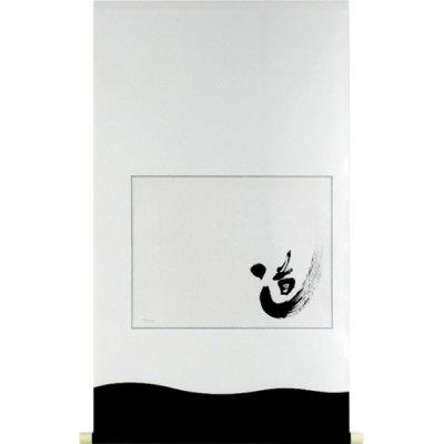 画像1: 墨遊シリーズ 「道」 作者/安藤徳祥