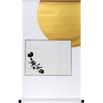 画像1: 墨遊シリーズ 「日々是好日」 作者/安藤徳祥