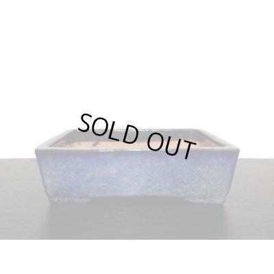 画像1: 常滑鉢 「秀峰」 海鼠釉切立長方鉢