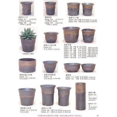 画像1: 信楽焼小品盆栽鉢(カタログ)