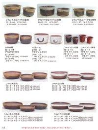 信楽焼小品盆栽鉢(カタログ)