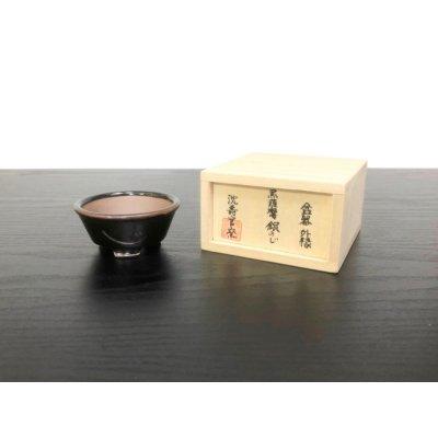 画像5: 沈壽官窯小品盆栽鉢 薩摩焼/黒薩摩 「金のじ」 盆器外縁